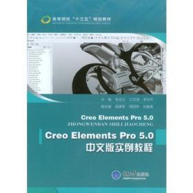 Creo Elements Pro5.0 中文版实例教程