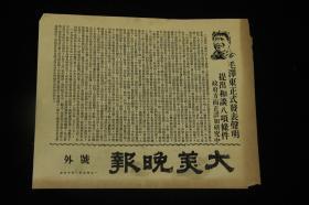 1949年一月 《大美晚报》  号外  毛泽东头像 《毛泽东正式发表声明提出和谈八项条件》罕见