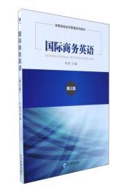 国际商务英语(第三版)