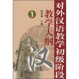 对外汉语教学初级阶段教学大纲1