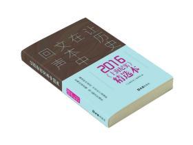 新书--让历史在文本中回声——2016<上海纪实>精选本