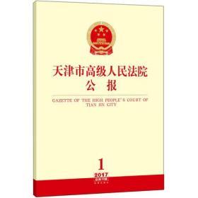 天津市高级人民法院公报 2017年第1辑(总第16辑)