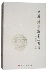 中华传统审美一百句(平装本)
