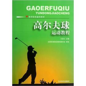 体育院校通用教材:高尔夫球运动教程