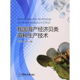 我国海产经济贝类苗种生产技术