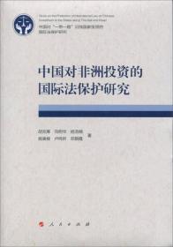 中国对非洲投资的国际法保护研究