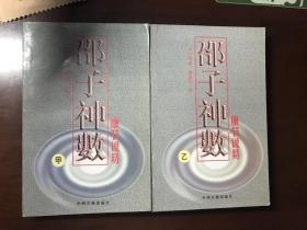 邵子神数(甲乙两册)