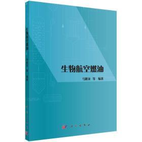 生物航空燃油 马隆龙 科学出版社 9787030529121