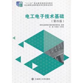 电工电子技术基础(第四版)
