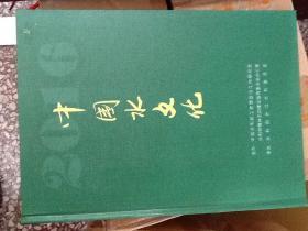 中国水文化2016年合订本