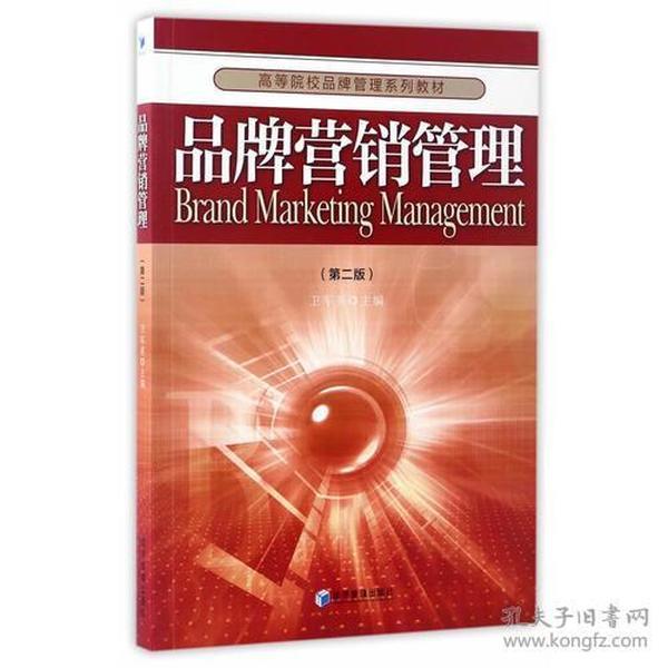 品牌营销管理(第二版)