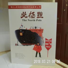 极地旅行教科书 【写在人类第100次破冰航行北极点之际 北极点】
