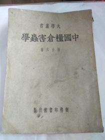 中国粮仓害虫学(大学丛书)