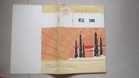 石油【丁里藏书,签名】