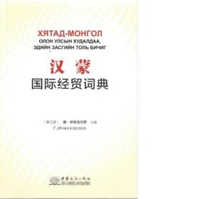 汉蒙国际经贸词典