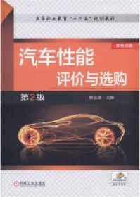 汽车性能评价与选购 第2版