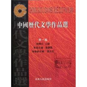 中国历代文学作品选(第一卷) 房开江 贵州人民出版社 2006年09月01日 9787221066497