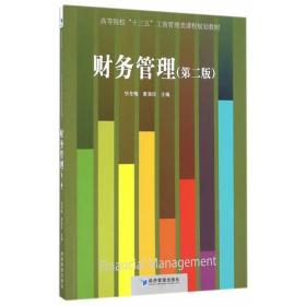 财务管理(第二版)