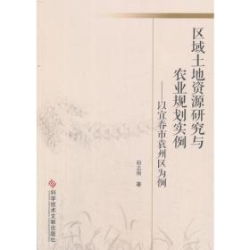 区域土地资源研究与农业规划实例——以宜春市袁州区为例