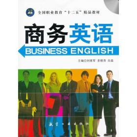 """商务英语:高等职业教育""""十三五""""规划教材"""