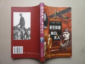 航空英豪:林白与夫人--美国畅销书金榜译丛