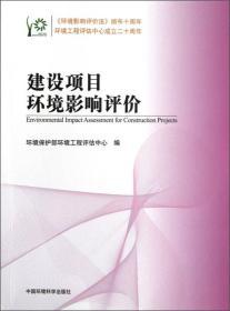 环境影响评价系列丛书:建设项目环境影响评价