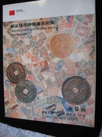 2005年中国嘉德拍卖目录---【【邮品钱币铜镜通讯拍卖】】---每个拍品有介绍