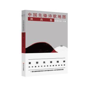 中国先锋诗歌地图·陕西卷