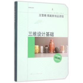 三维设计基础4 郑美京 9787532296132 上海人民美术出版社