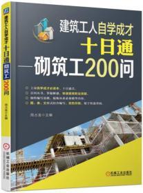 建筑工人自学成才十日通 砌筑工200问