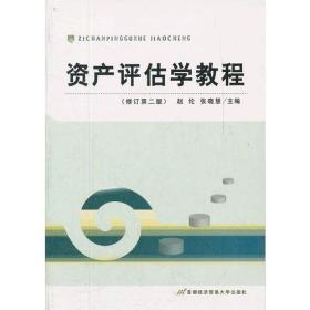资产评估学教程(修订第2版)