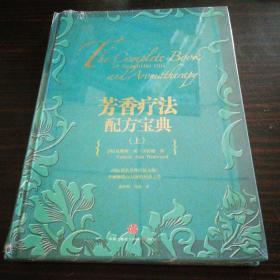 芳香疗法配方宝典(上)