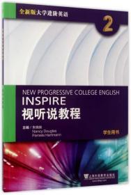 全新版大学进阶英语:视听说教程2(学生用书 附光盘)