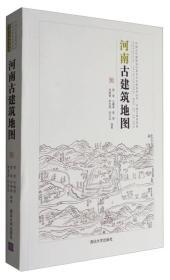 中国古代建筑知识普及与传承系列丛书·中国古建筑地图:河南古建筑地图