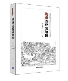 中国古代建筑知识普及与传承系列丛书中国古建筑地图:湖南古建筑地图