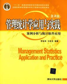 管理统计学应用与实践:案例分析与统计软件应用(第2版)