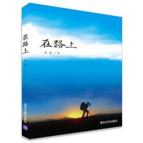 在路上 张霖  清华出版社 9787302434887