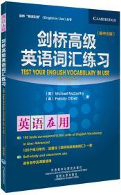 剑桥高级英语词汇练习(新中文版)