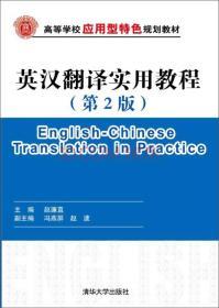 英汉翻译实用教程(第2版)/高等学校应用型特色规划教材