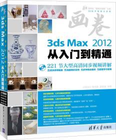 画卷-3ds Max 2012从入门到精通
