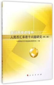 金融开放进程中人民币汇率若干问题研究:第二辑:Series Ⅱ