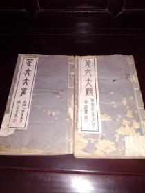 清代光绪版 篆文大观 存卷二卷四两厚册   大开本白纸