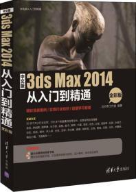 正版二手正版中文版3dsMax2014从入门到精通全彩版清华大学出版社97873024有笔记