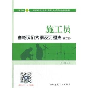 施工员考核评价大纲及习题集(土建方向)(第二版)
