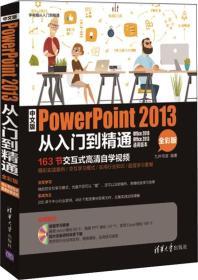 中文版PowerPoint 2013从入门到精通/学电脑从入门到精通
