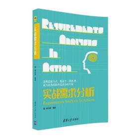 实战需求分析:一般强调思维方式的书