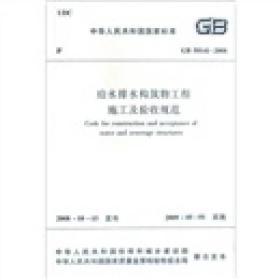 给水排水构筑物工程施工及验收规范GB50141-2008