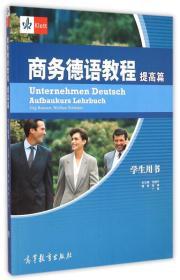 商务德语教程