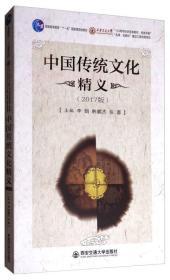 中国传统文化精义编者李娟//韩鹏杰//张蓉西安交大9787569300031