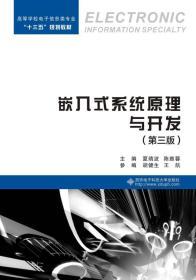 嵌入式系统原理与开发(第三版)